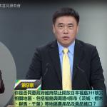 反核食公投辯論》郝龍斌憂輻射害食安 陳吉仲:日本到WTO提訴訟,我們會贏嗎