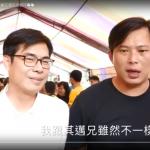 不只林昶佐、洪慈庸站台 黃國昌日前挺陳其邁影片曝光!