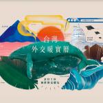 「2019我們開始談外交!」民間團體推動「台灣外交暖實曆」募資 號召全民和世界交朋友