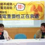 廢核行動平台》國際能源專家:假如扣除中國影響,全球核能發電量連續三年遞減