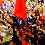 游盈隆專欄:2018民進黨沒有一個選區是絕對安全的