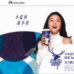 「星巴克勁敵」展開融資 瑞幸咖啡有意於香港、紐約上市