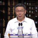 台北市長電視辯論》對手再打器官移植 柯文哲:到底要打柯文哲還是台大醫院