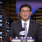 台北市長電視辯論》批柯文哲市政不佳 姚文智:你讓我們徹底失望了