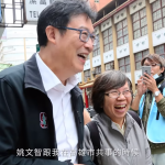 前世大運執行長拍片挺姚文智 蘇麗瓊:和我一樣沒人看好,但仍堅持做好