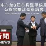 台中市長辯論會》林佳龍鬆口連任將做滿 盧秀燕強打經濟牌