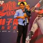 MLB》林子偉出席返台記者會 談賽季中調整與未來目標