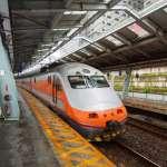 台鐵元旦加開286班 12月15日零時起開放網路訂票