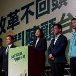 孫慶餘專欄:蔡英文引爆「討厭民進黨」趨勢