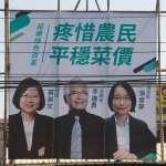 杜宇觀點:農民拍桌子蔡總統聽到了嗎?