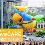 Wecare高雄紙風車助陣 1117大氣球遊行號召萬人參與
