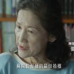 「對台灣懷抱強烈使命感」 陳定南妻拍片力挺蘇貞昌:新北交給他可以放心