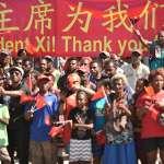 APEC峰會》中國與西方爭奪經濟和政治影響力的最新戰場:巴布亞紐幾內亞