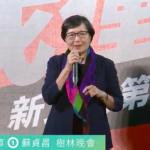 葉菊蘭:侯友宜站在歷史陰暗面,依附黨國、巴結權勢