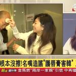 護唇膏害了韓國瑜? 三立公開補妝畫面「根本沒有護唇膏」