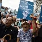 台灣選舉前的中美台三角關係 BBC:謹慎押注、步步為營