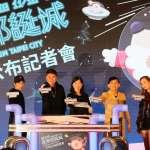 2018新北歡樂耶誕城演唱會 蔡依林、鄧紫棋強勢登場
