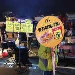 「陳其邁市集」人氣強強滾 連麥當勞都來搶生意