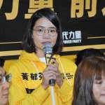 徐永明當選時力黨主席 黃郁芬:就是該為民意流失負責的「昌明敏體制」延續