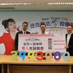 新北力拼400萬人口 第7波抽獎送新加坡機票