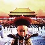 紫禁城的明黃綢緞、革命的鮮紅旗幟和貝托魯奇的電影世界