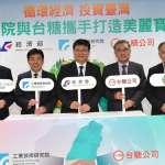 循環經濟投資臺灣 台糖與工研院簽MOU