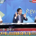 民進黨將推「新決議文」 吳子嘉:卓榮泰程度差到令人恐怖