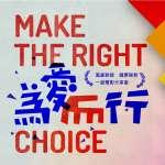 《風傳媒》「為愛而行」電影分享會—談多元社會下,同志要如何捍衛權益、保護自己?