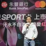 永豐銀行攜手萬事達卡推出全台首張運動信用卡