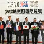 糖業文化節開幕 國際專家齊聚探討窄軌鐵道經營