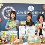 量販店推廣食物轉型 受消費者喜愛