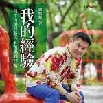 資深媒體人劉駿耀 驚傳因胰臟癌病逝 享年52歲