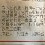 段宜康、魏明谷登報道歉 林滄敏:把曲棍球吞了吧