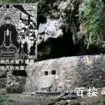 「把先人遺骨還來!」琉球王族後代提告京都大學:先人遺骨90年前被奪,害我們無法好好祭祖