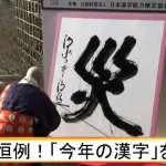哪個字最能代表平成的向晚時光?日本公布2018年度漢字:「災」