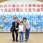 台灣中油辦寫生比賽 192幅優秀得獎作品
