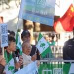 雙城論壇登場!獨派、統派團體對陣叫囂 五星旗、台灣國旗場外飛揚