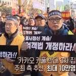 南韓運將抗議啦!通訊業者推出共乘服務,首爾10萬計程車司機走上街頭示威