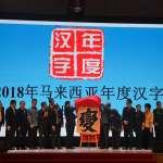 2018年各國年度漢字:中國「奮」、台灣「翻」、日本「災」、馬來西亞「變」……你知道它們的象徵意義嗎?