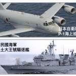 「你為什麼用射控雷達瞄準我?!」自衛隊稱巡邏機遭韓方雷達鎖定,日本提出嚴正抗議