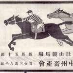 韓國瑜拋「賽馬產業鏈」日治時期早就有!7座馬場、2大賽季…揭80年前台灣全民瘋賽馬