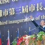 就職演說吟余光中詩、烙英文 韓國瑜:相信有朝一日全球華人都會以作高雄人為榮