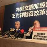 新新聞》林郭引爆財務未爆彈,王光祥會買到一堆大同壁紙?