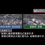 日本試算核電廠除役費用:70年至少燒掉近2兆日圓,全由人民買單