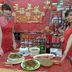 量販店推新春年貨處促銷活動 提供多元服務