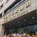 救國團招攬高中生赴陸 陸委會認定與中共統戰單位合作