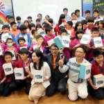 V.R.雙寶快樂學 韓國瑜妻到場與學生同歡