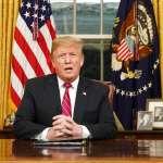 川普全國演講》沒宣布緊急狀態,呼籲國會給建牆經費:「結束這場人類痛苦的循環」