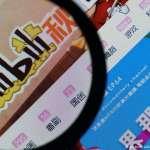 「彈幕算是完了!」中國公布「網絡短片管理規範」,所有內容都要先審後播