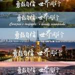 外館臉書「跟風」挺蔡英文!封面照片都換「這系列」